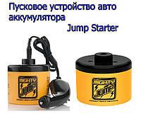 Пусковое устройство авто аккумулятора Jump Starter!Хит
