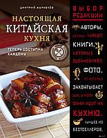 Дмитрий Журавлев Настоящая китайская кухня (106381)