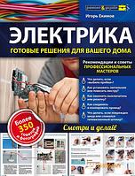Игорь Екимов Электрика. Готовые решения для вашего дома (106719)
