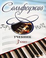Ангелина Буваева Сольфеджио. Учебник для 3 класса (110425)