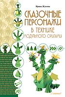 Ирина Жукова Сказочные персонажи в технике модульного оригами (123945)