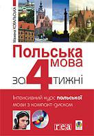 Польська мова за 4 тижні + CD. Рівень1.