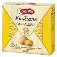Макароны твердых сортов Barilla Farfalline «Emiliane», на желтках 250 гр.