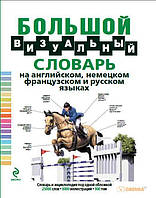 Жан-Клод Корбей Большой визуальный словарь на английском, немецком, французском и русском языках (126729)