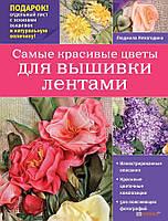 Людмила Невзгодина Самые красивые цветы для вышивки лентами (126910)
