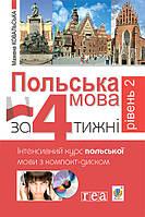 Польська мова за 4 тижні + CD. Рівень2.