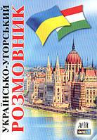 Українсько - угорський розмовник.