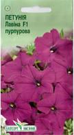 Семена Петунии Лавина F1 пурпурная 10 шт.