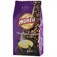 Кофе в зернах Жокей традиционный 500 грамм