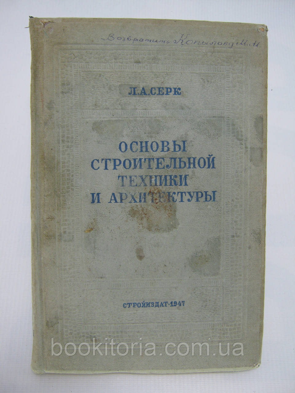 Серк Л.А. Основы строительной техники и архитектуры (б/у).