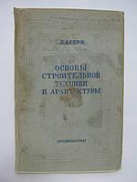 Серк Л.А. Основы строительной техники и архитектуры (б/у)., фото 1