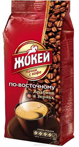 Кофе в зернах Жокей по восточному 500 грамм