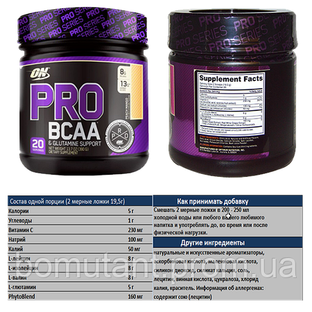 Optimum nutrition BCAA Pro 390