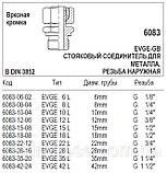 Стояковый соединитель для металла, DKOL x BSP, 6083, фото 4