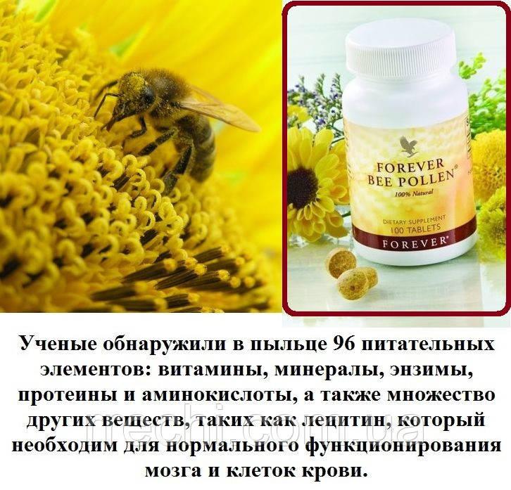"""Форевер Пчелиная Пыльца, США,  Forever Bee Pollen, 100 таблеток - ЧП """"Валеолог"""" в Киеве"""