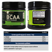 Optimum nutrition bcaa 5000 powder 345 г