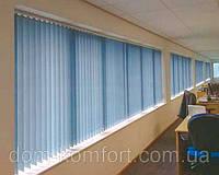 Вертикальные жалюзи на большие окна. Перегородка жалюзи