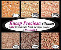 Бисер Preciosa чешский 50 г, 10/0, персиковый, бежевый