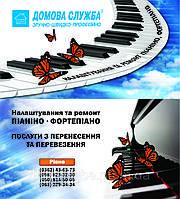 Налаштування ремонт піаніно, фортепіано Рівне.
