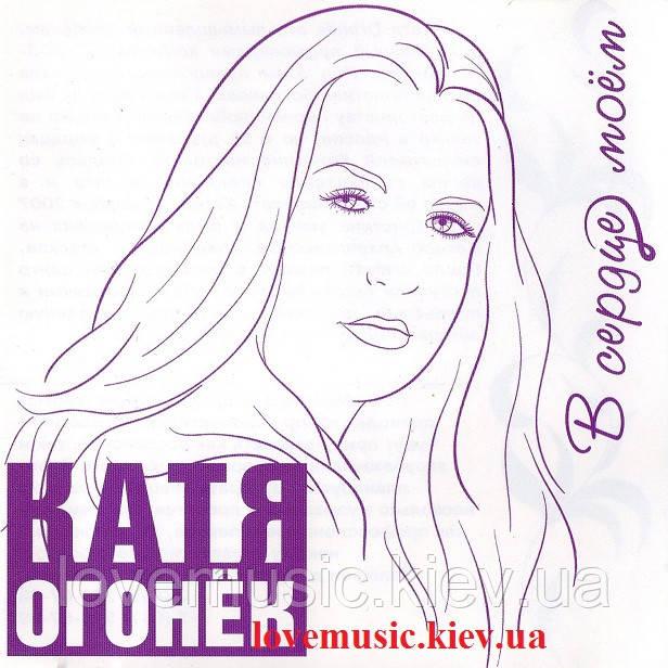 Музичний сд диск КАТЯ ОГОНЁК В сердце моём (2008) (audio cd)