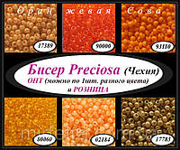 Бисер Preciosa чешский 50 г, 10/0, оранжевый, медный