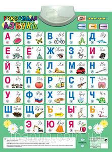 Говорящая азбука ЗНАТОК на русском языке gREW-K041