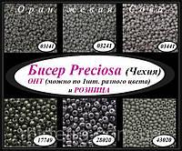 Бисер Preciosa чешский 50 г, 10/0, серый, графитовый, фото 1