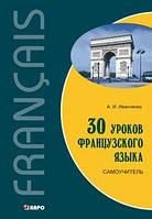 30 уроков французского языка. Самоучитель  Автор (ы): Иванченко А. + CD