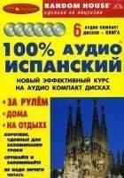 100% АУДИО Испанский