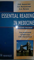 Essential reading in medicine - Л. Берзегова, Н. Мотина, Г. Филиппских