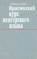 А. Науменко-Папп  Практический курс венгерского языка