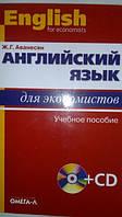 Английский язык для экономистов / English for Economists (+ CD-ROM)