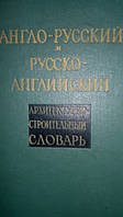 Англо-русский и русско-английский архитектурно-строительный словарь.