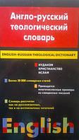 Англо-русский теологический словарь. Иудаизм. Христианство. Ислам