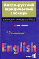 Англо-русский юридический словарь. Право и экономика А. Г. Пивовар, В. И. Осипов