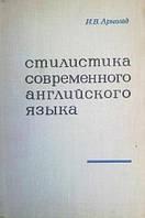 Арнольд И. В. Стилистика современного английского языка (Стилистика декодирования)