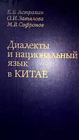Астрахан Е. Б., Завьялова О. И., Софронов М. В. Диалекты и национальный язык в Китае.