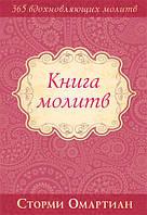 Книга молитв. 365 вдохновляющих молитв. Сторми Омартиан