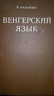 Балашша, Й.  Венгерский язык