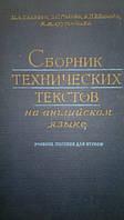 Беляева М., Голова З. и др. Сборник технических текстов на английском языке.
