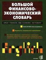 Большой англо-русский финансово-экономический словарь