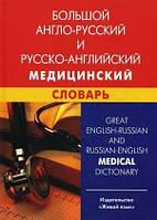 Большой англо-русский и русско-английский медицинский словарь