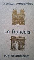Волкова Л. В., Мусницкая Е. В. Французский язык для архитектурных специальностей.