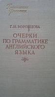 Воронцова Г. Н. Очерки по грамматике английского языка.