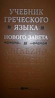 Грешем Мейчен Дж.  Учебник греческого языка Нового Завета.