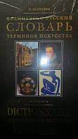 Е. Золотова Французско-русский словарь терминов искусства