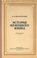 Жирмунский, В. М.  История немецкого языка