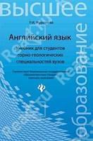 Журавлева Р. И., Английский язык. Учебное для студентов горно-геологической специальности