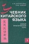 Карапетьянц, А. М. ; Аошуан  Учебник китайского языка. Новый практический курс. Часть I + CD-ROM
