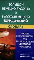 Ковалева-Райхенбехер Т. Г.    Большой немецко-русский и русско-немецкий юридический словарь